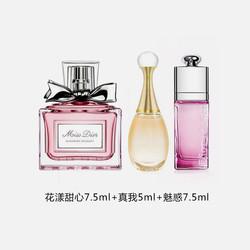 美国直邮Dior迪奥女士香水精致Q版三件套装20ml多组可选 包邮包税