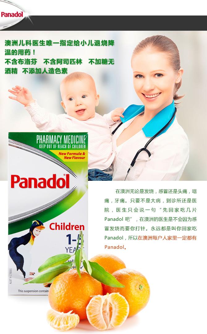 澳大利亚本土原装panadol退烧止痛药水(橘子味)200ml
