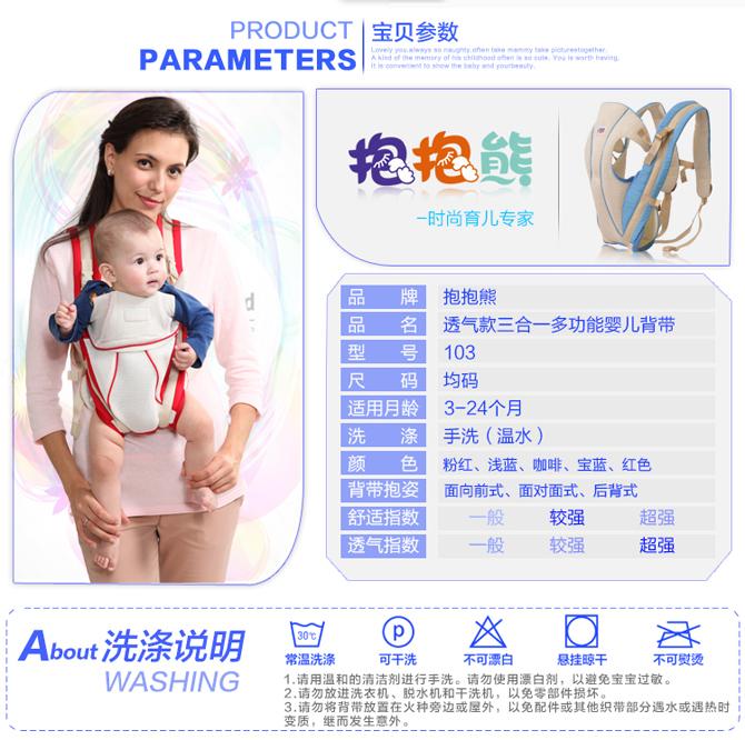 小孩背带使用方法图解