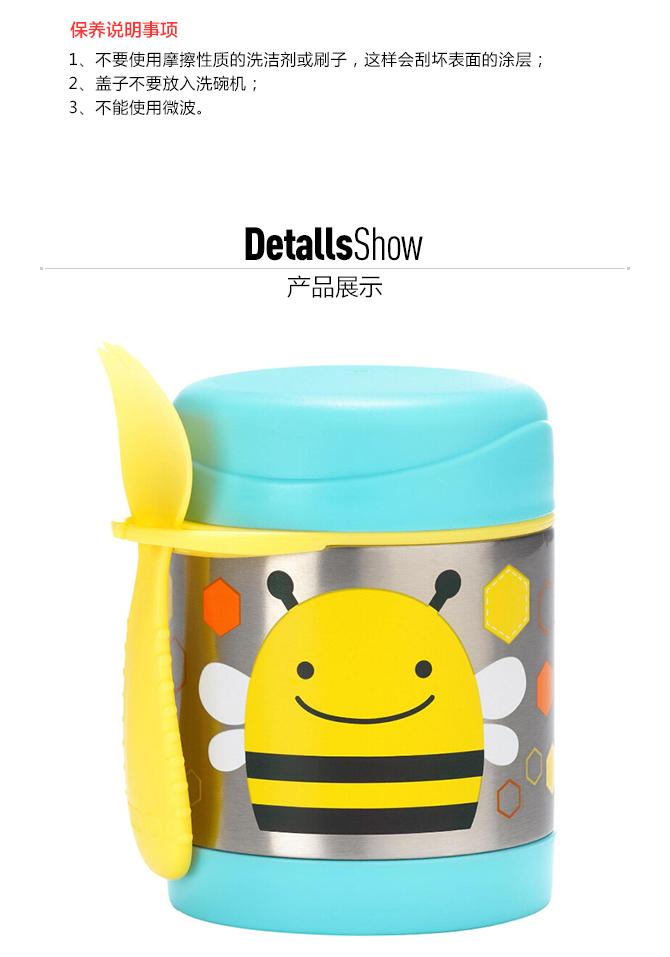 skiphop可爱动物园系列食物保温罐小蜜蜂图案325ml