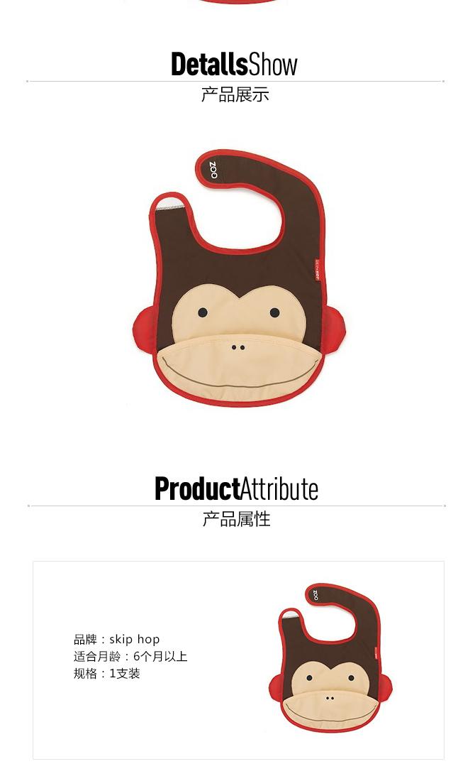 hop儿童动物总动员可爱围嘴(猴子)