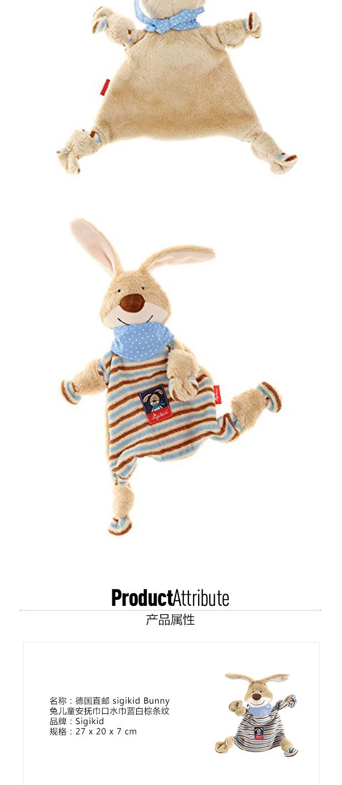 德国直邮 sigikid bunny兔儿童安抚巾口水巾蓝白棕条纹